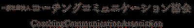 一般社団法人コーチングコミュニケーション協会ホームページ